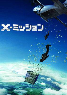 『X-ミッション』のポスター