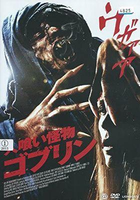 『人喰い怪物ゴブリン』のポスター