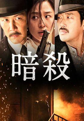 Assassination's Poster