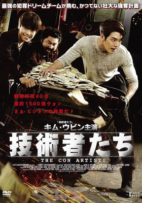 The Con Artists's Poster