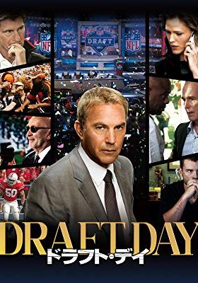 Draft Day's Poster