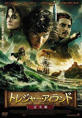 『トレジャー・アイランド 第一章 海賊王フリントと宝の地図』のポスター