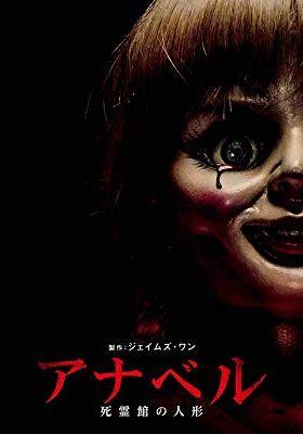 『アナベル 死霊館の人形』のポスター