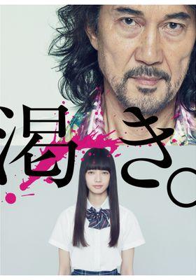 The World of Kanako's Poster