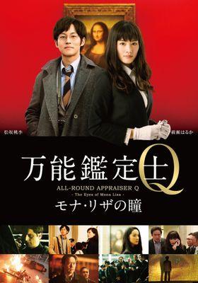 『万能鑑定士Q モナ・リザの瞳』のポスター