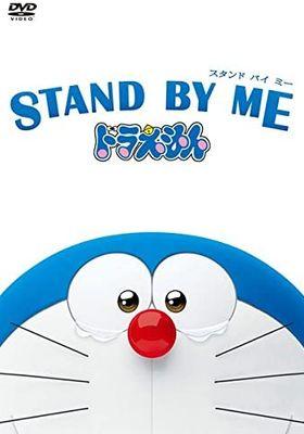 『STAND BY ME ドラえもん』のポスター