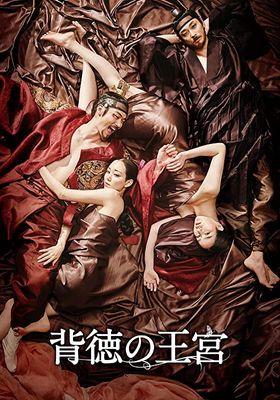 『背徳の王宮』のポスター