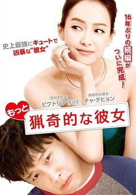 엽기적인 그녀 2의 포스터