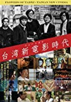 『台湾新電影(ニューシネマ)時代』のポスター