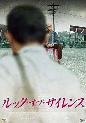 『ルック・オブ・サイレンス』のポスター