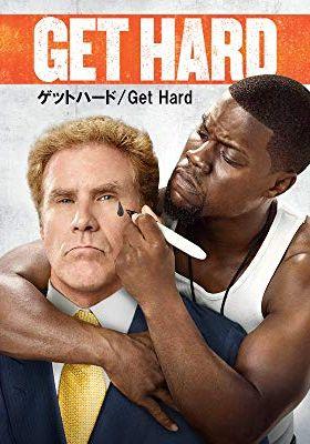 『ゲットハード/Get Hard』のポスター