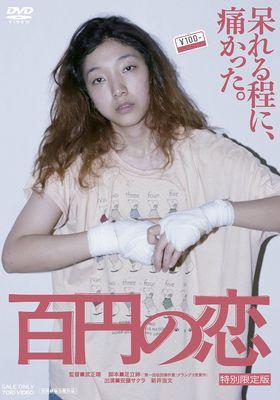 100 Yen Love's Poster