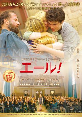 『エール!』のポスター