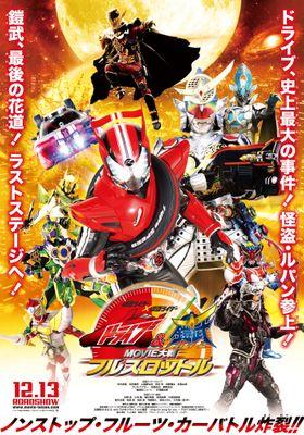 『仮面ライダー×仮面ライダー ドライブ&鎧武(ガイム) MOVIE大戦フルスロットル』のポスター