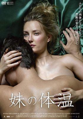 『妹の体温』のポスター