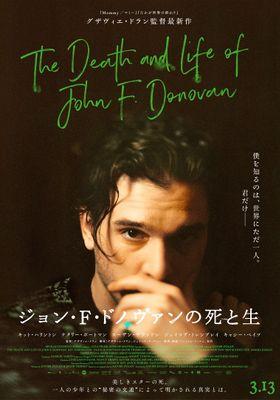 『ジョン・F・ドノヴァンの死と生』のポスター