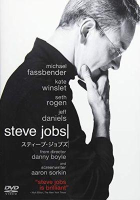 『スティーブ・ジョブズ(2015)』のポスター