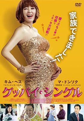 굿바이 싱글의 포스터