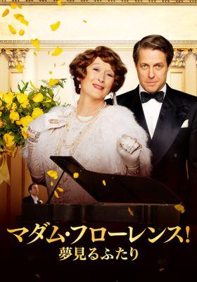 『マダム・フローレンス! 夢見るふたり』のポスター