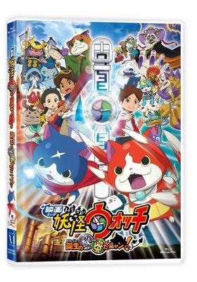 Yo-Kai Watch: The Movie's Poster