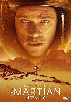 The Martian's Poster
