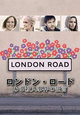 런던 로드의 포스터