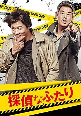 『探偵なふたり』のポスター