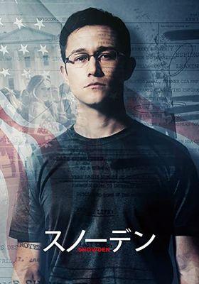 『スノーデン』のポスター