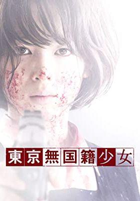『東京無国籍少女』のポスター