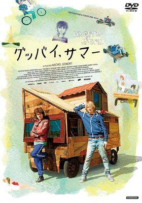 Microbe & Gasoline's Poster