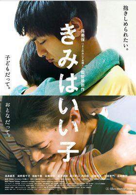 『きみはいい子』のポスター