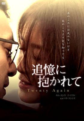 『追憶に抱かれて』のポスター