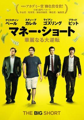 The Big Short's Poster