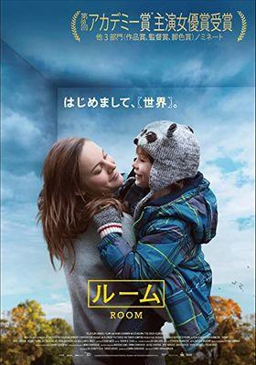 『ルーム』のポスター