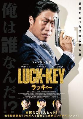 『LUCKーKEY/ラッキー』のポスター