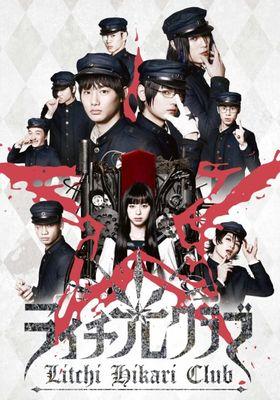 Litchi Hikari Club's Poster