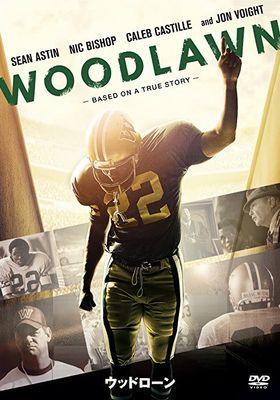 『ウッドローン』のポスター