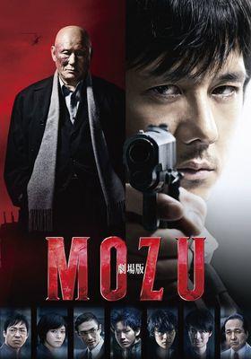 『劇場版MOZU』のポスター