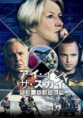 『アイ・イン・ザ・スカイ 世界一安全な戦場』のポスター