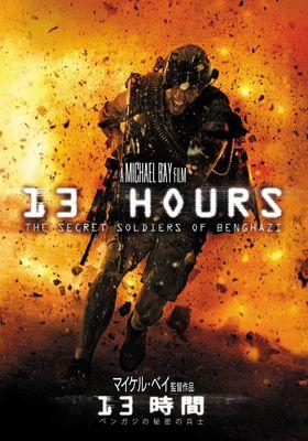 13시간의 포스터