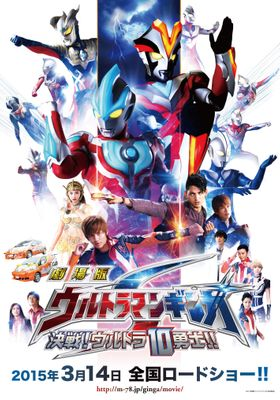 Ultraman Ginga S Movie Showdown! The 10 Ultra Brothers!'s Poster