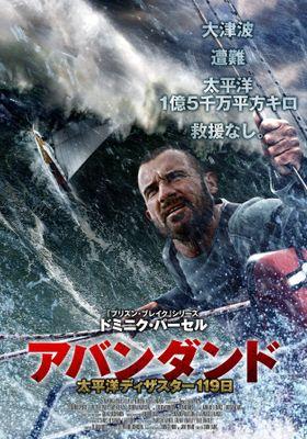 『アバンダンド 太平洋ディザスター119日』のポスター