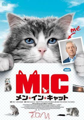『メン・イン・キャット』のポスター