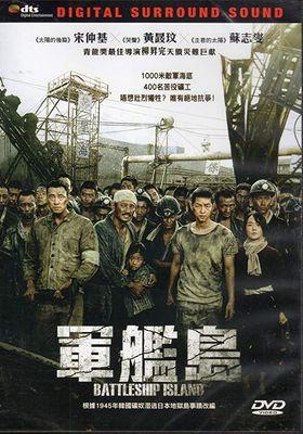 The Battleship Island's Poster