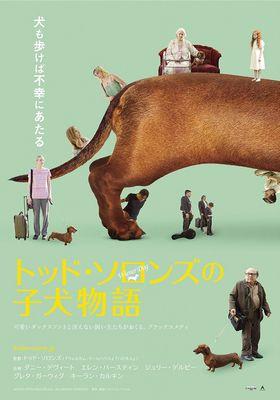 『トッド・ソロンズの子犬物語』のポスター