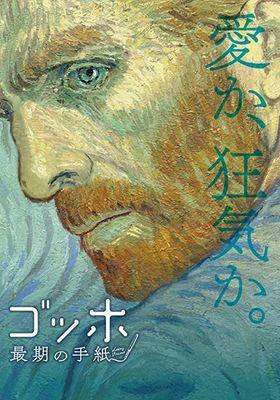 『ゴッホ 最期の手紙』のポスター