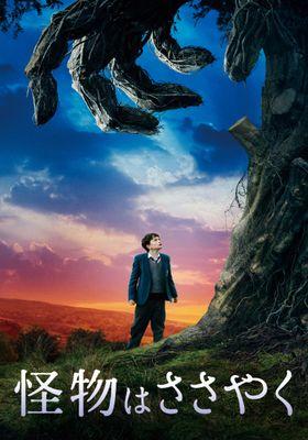 『怪物はささやく』のポスター