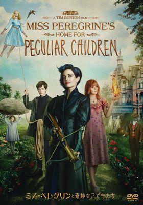 『ミス・ペレグリンと奇妙なこどもたち』のポスター