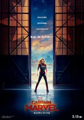 『キャプテン・マーベル』のポスター