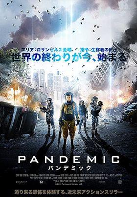 『PANDEMIC パンデミック』のポスター